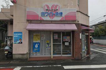蔵子店 ※令和2年8月31日 閉店しました。