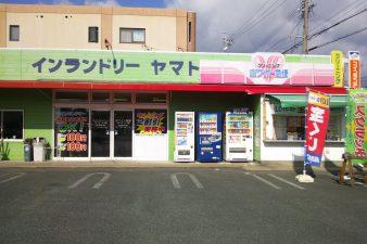 ヤマト店 ※令和3年7月10日閉店しました。