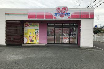 アベニュー八幡店