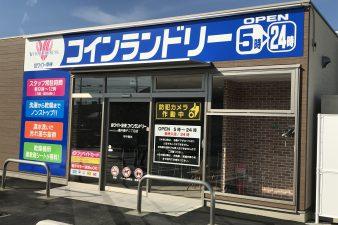 コインランドリー豊川蔵子二丁目店